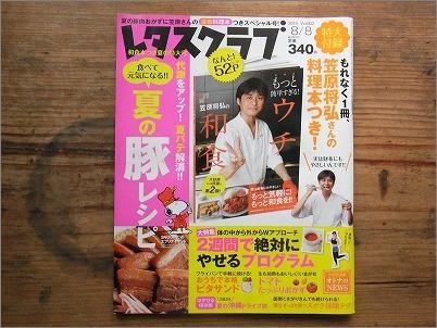 「 増刊レタスクラブ 2014年8月8日号  」に掲載していただきました_c0199166_18411353.jpg