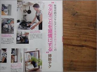 「 増刊レタスクラブ 2014年8月8日号  」に掲載していただきました_c0199166_18453894.jpg