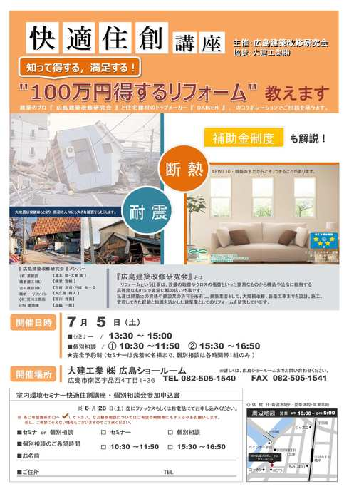 もうすぐ広島建築改修研究会のセミナーが開催されます!_b0078597_21132796.jpg
