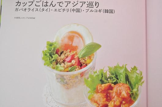 かつとじ弁当と新刊発売日_b0171098_971034.jpg