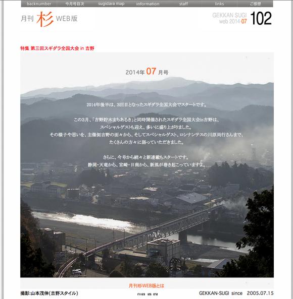 月刊杉web102号発刊しました。_f0090602_18521698.png