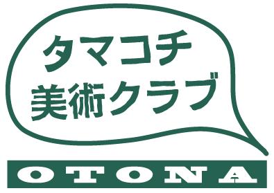 タマコチ美術クラブ OTONA 7~9月の予定_f0224207_19501420.jpg