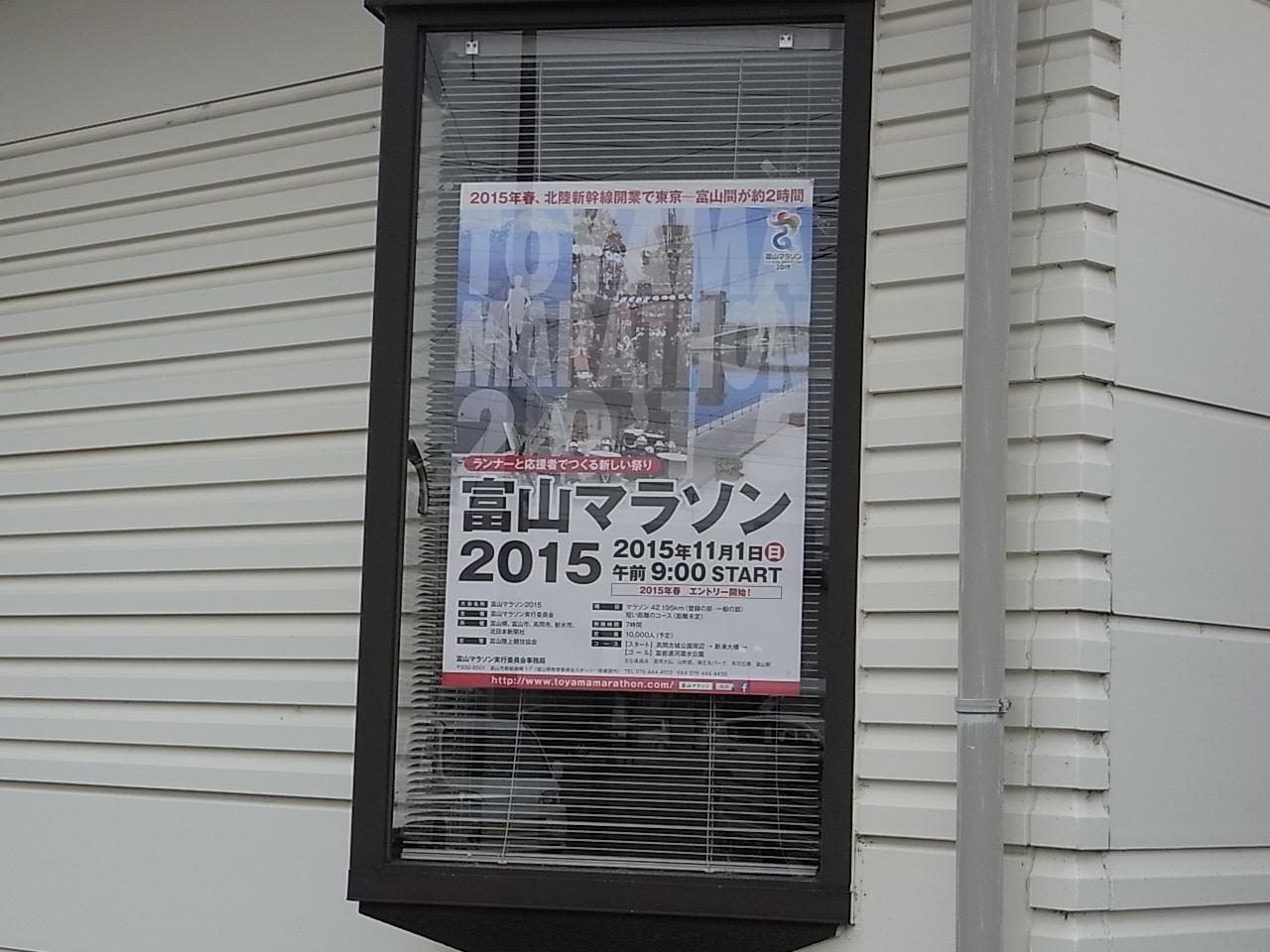 富山マラソンPR_c0194417_1523406.jpg