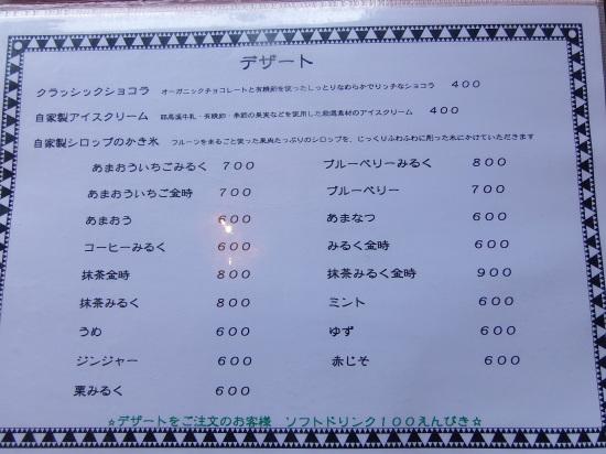旬発売、「蜂蜜、レモンアイス」_a0125419_19523103.jpg