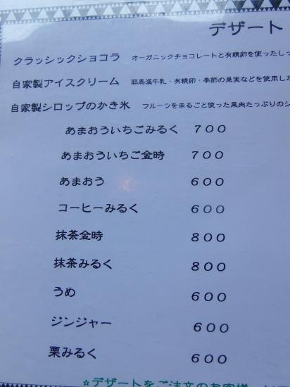 旬発売、「蜂蜜、レモンアイス」_a0125419_19534568.jpg