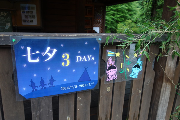 SG七夕3DAYS★!_b0174425_20200678.jpg
