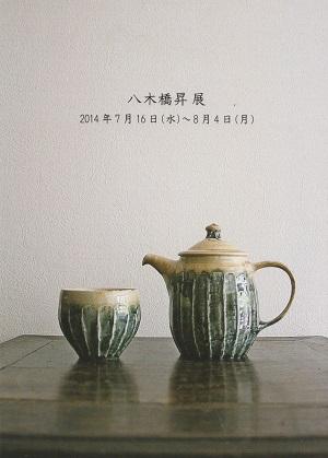 八木橋 昇 展_b0148849_1817669.jpg