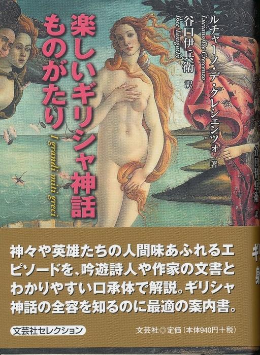 14年7月4日・ギリシャ神話_c0129671_16263613.jpg