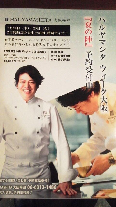 HAL YAMASHITA阪急梅田店 特別ディナー「夏の陣」    _a0098174_232517.jpg