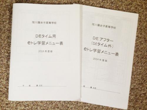 旭川藤女子高等学校ではeトレ専用時間を設定してフル活用!_a0299375_11135162.jpg