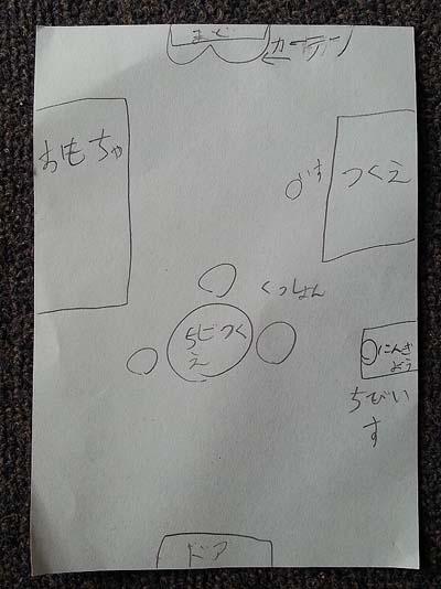 長女が書いた間取り図_c0293787_10472643.jpg