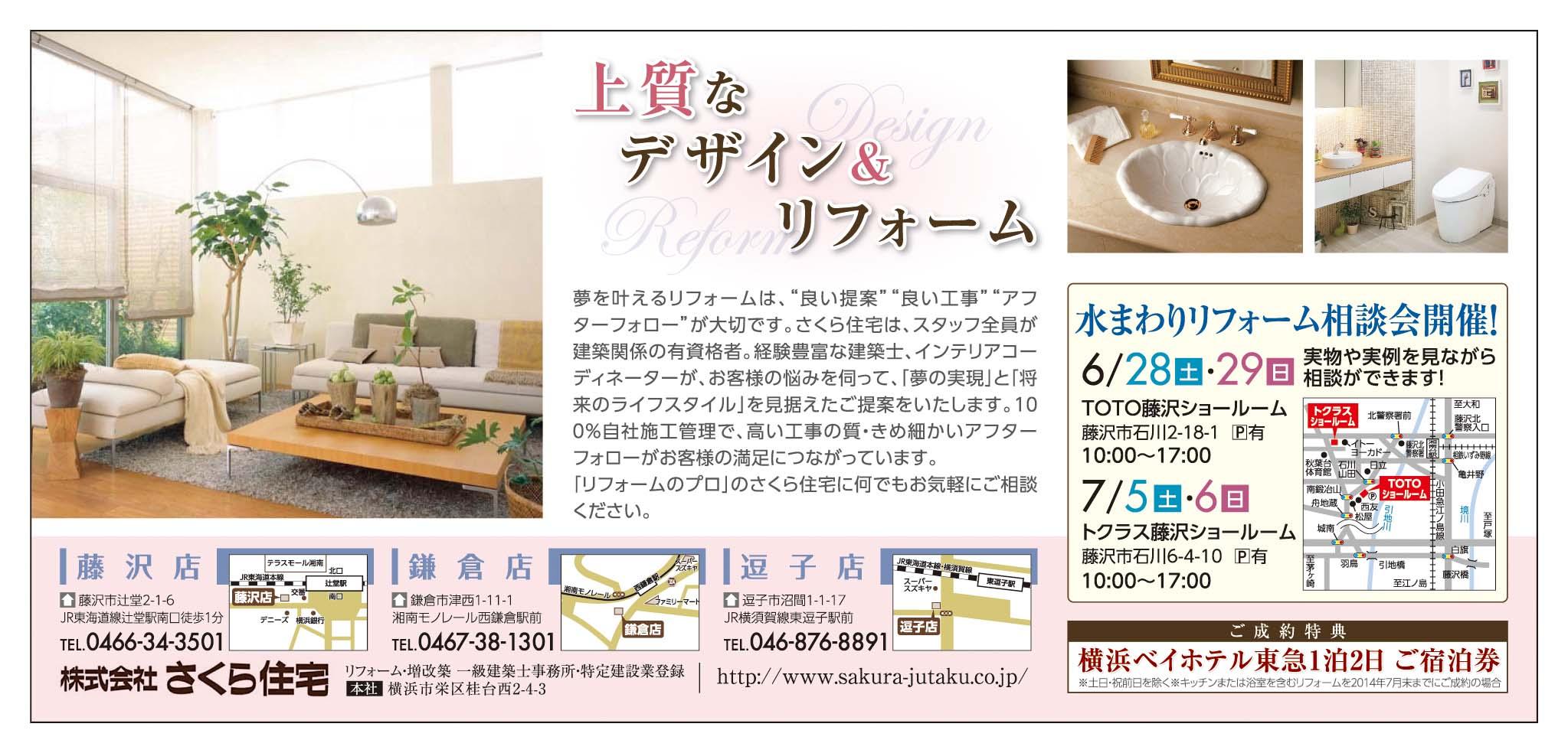 トクラス藤沢SRにて相談会を開催いたします。_e0190287_13103846.jpg