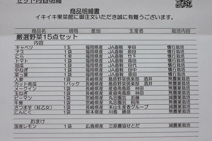 イキイキ果菜館さんの九州・北海道産 農薬を抑えて作られた厳選野菜セット15品再び♪_a0154192_18585878.jpg