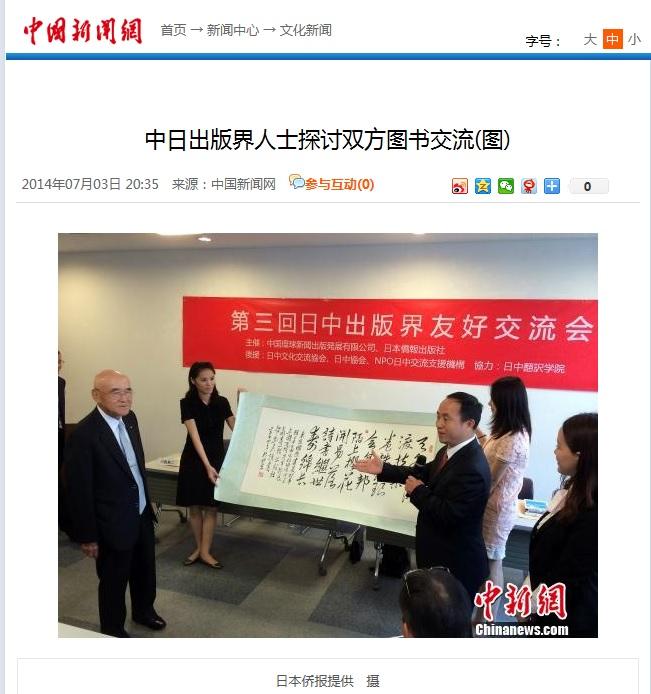 人民網、中国新聞社、第三回日中出版界友好交流会開催を大きく報道_d0027795_727409.jpg