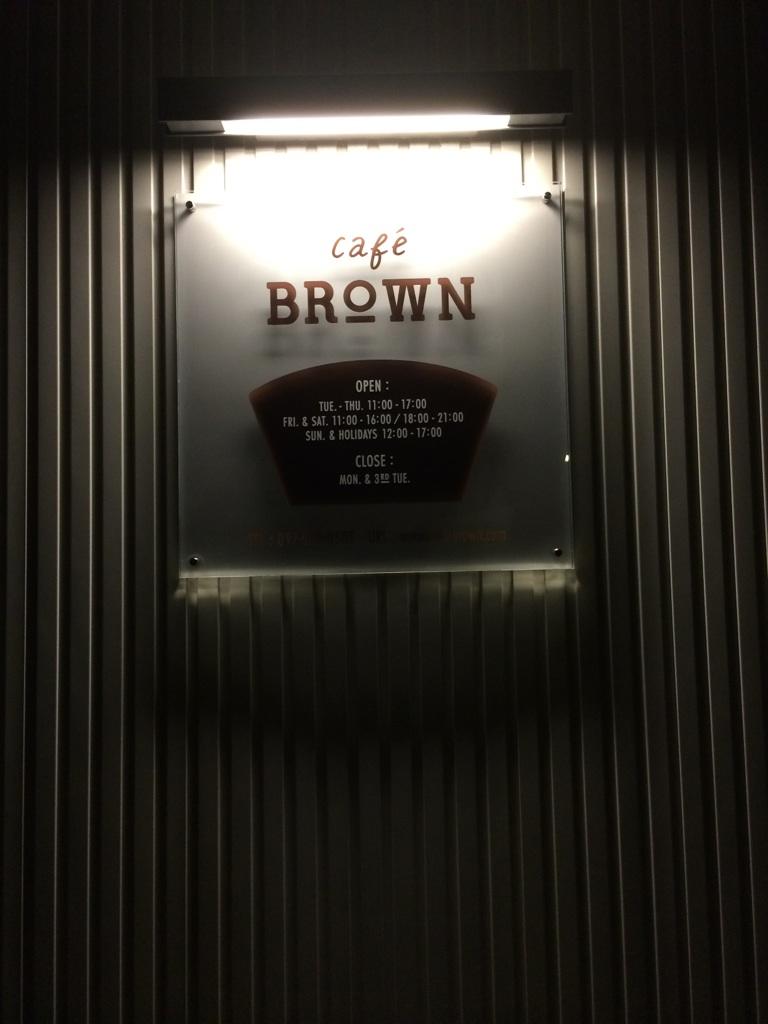 cafe BROWN_e0228408_184143.jpg