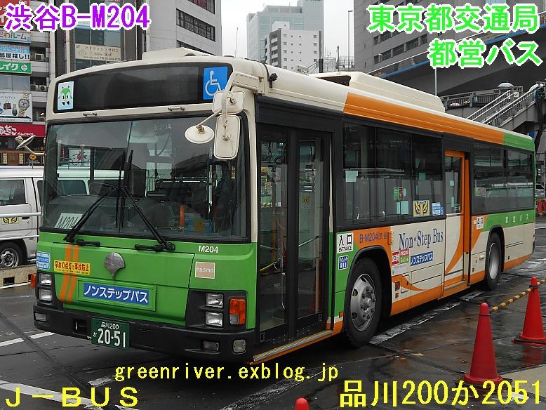 東京都交通局 B-M204_e0004218_1952841.jpg