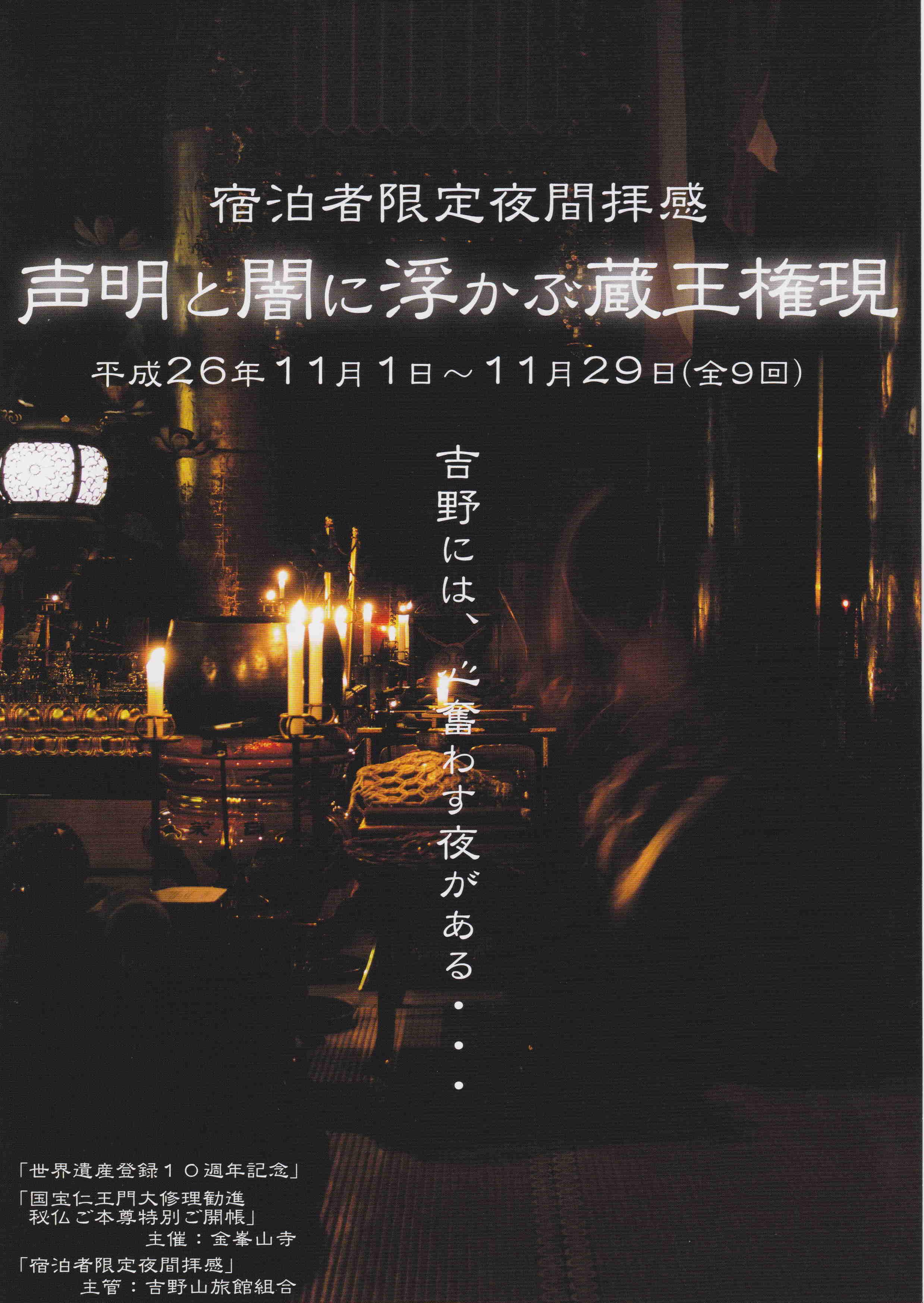 平成26年秋 「宿泊者限定 秋の夜間拝感」日程が決定!!!_e0154524_08382365.jpg
