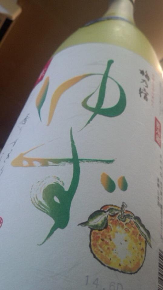 【ゆず酒】 梅乃宿 クールゆず 限定「生」ver 夏季限定_e0173738_13443724.jpg