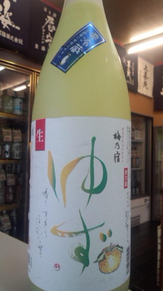 【ゆず酒】 梅乃宿 クールゆず 限定「生」ver 夏季限定_e0173738_13444786.jpg