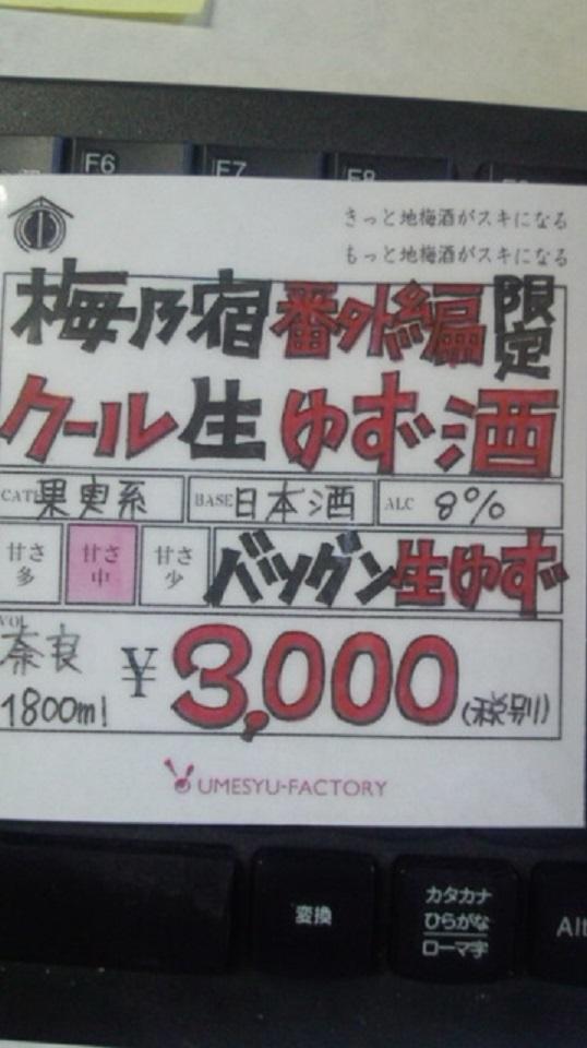 【ゆず酒】 梅乃宿 クールゆず 限定「生」ver 夏季限定_e0173738_1345951.jpg