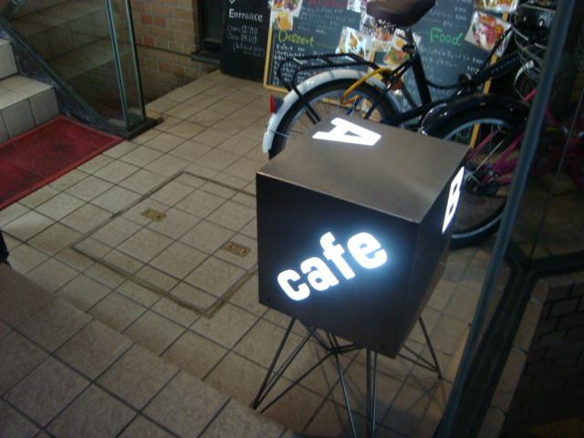 吉祥寺「A.B.Cafe エビカフェ」へ行く。_f0232060_1845282.jpg