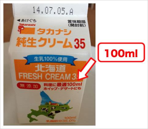 生 クリーム 100ml 生クリームを使った料理24選!余った時におすすめの人気消費レシピを...