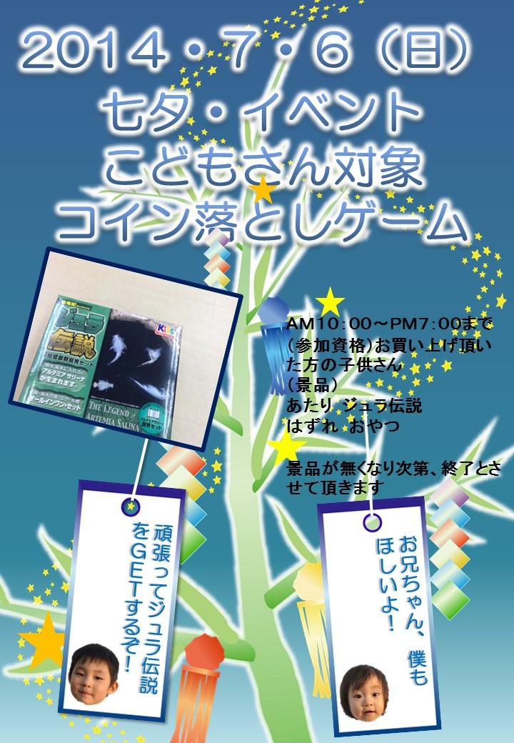 140705 緊急企画イベント_e0181866_1022166.jpg