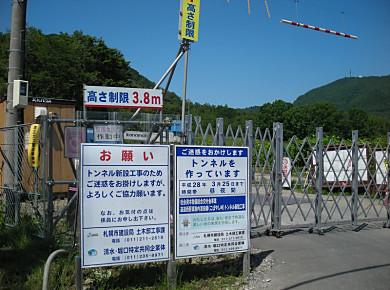 磐渓北の沢(小林峠)トンネル_f0078286_10104669.jpg