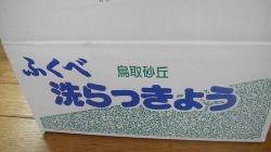 f0223193_0104383.jpg
