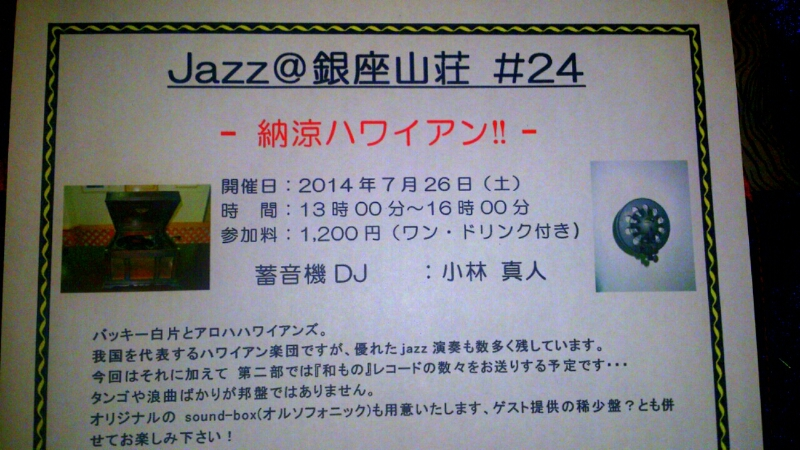 7月の銀座山荘_c0202101_1045549.jpg