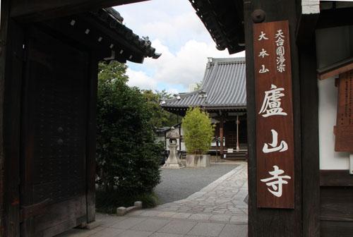 蘆山寺 _e0048413_16285770.jpg