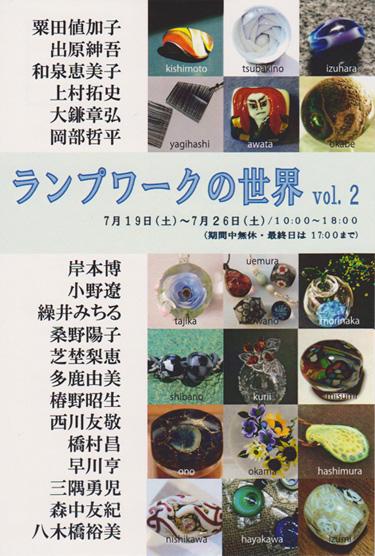 ランプワークの世界 Vol.2_a0163516_23371249.jpg