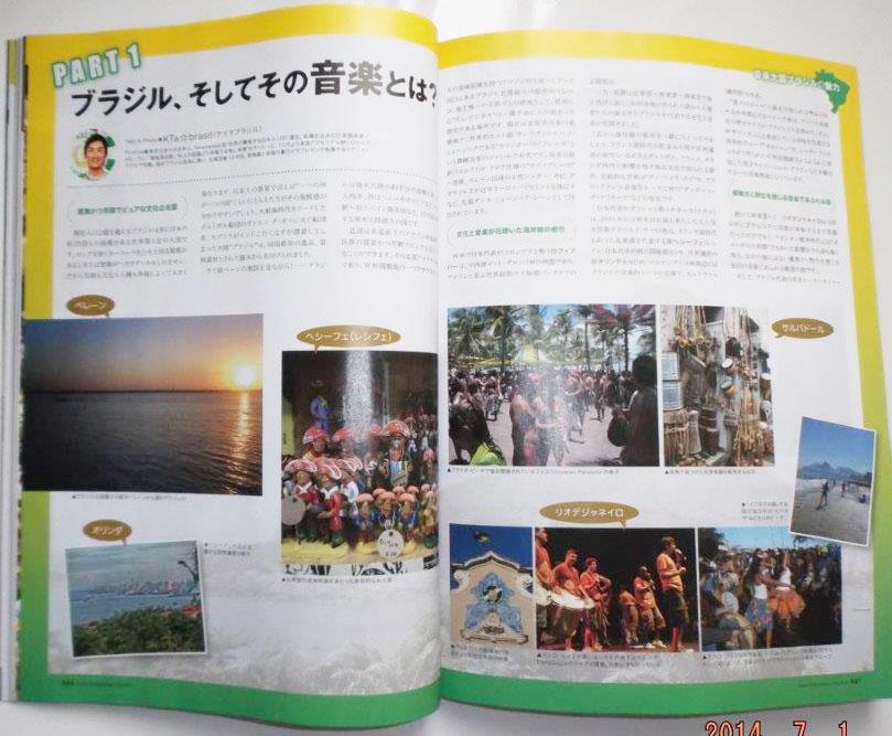 from BRASIL  「濃すぎる日々。」_b0032617_0194147.jpg