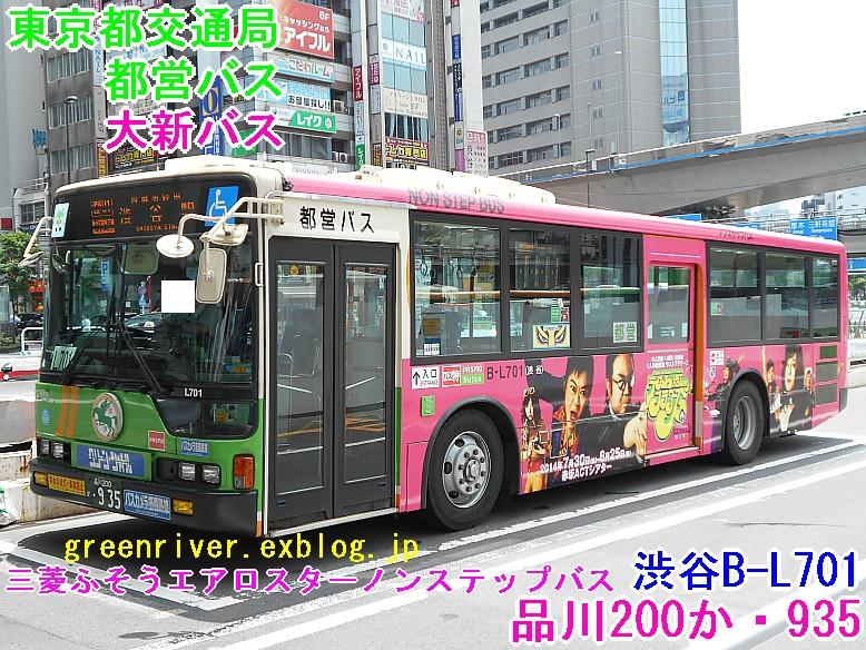 東京都交通局 B-L701 【大新バス】_e0004218_20301926.jpg