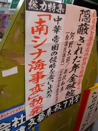 7/5 新宿で反安倍政権デモ2連発_f0212121_15241332.jpg