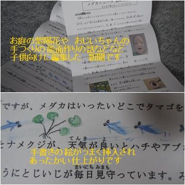 墓参り & 新聞作り & 夕ご飯の支度_a0084343_12411850.jpg