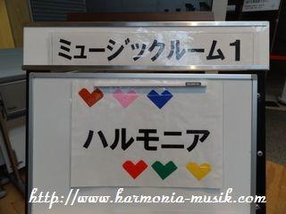 ピアノ教室☆勉強会_d0165645_859855.jpg