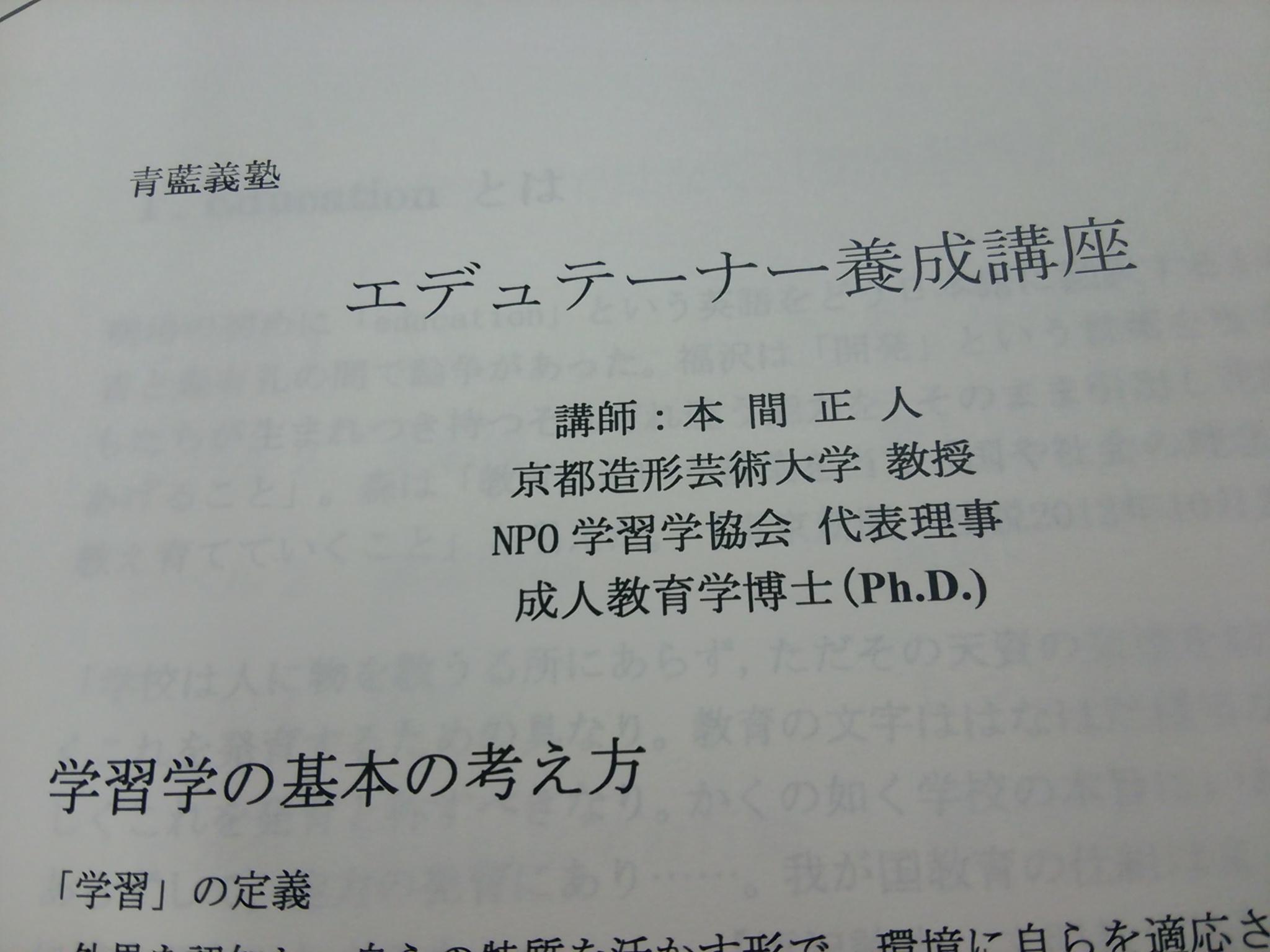 2014.07.06 青藍義塾→愛知東邦大学_f0138645_14203194.jpg