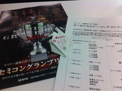 ☆ セミナーコンテスト☆&浅見帆帆子さん&歌います!_e0142585_7513582.jpg