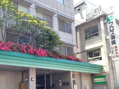 幡ヶ谷 クロス病院_f0322193_9251100.jpg