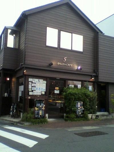 大田区田園調布 〇deli&cafe5〇_f0322193_92539.jpg