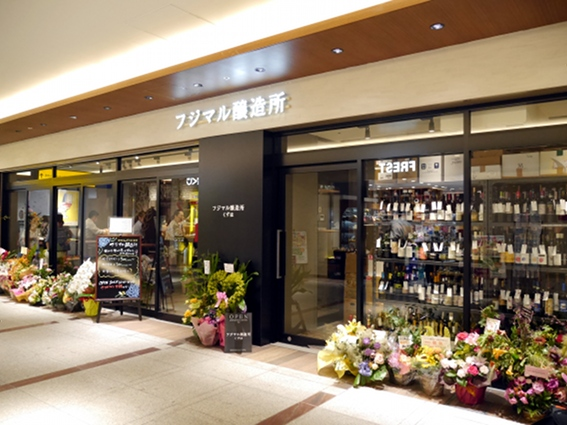 フジマル醸造所 京阪くずは店_b0118001_1918398.jpg