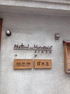 日本滞在〜ちょっと前のことながら。。。_f0095325_23114686.jpg