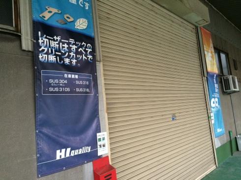 入り口バナーの清掃_d0085634_07573606.jpg