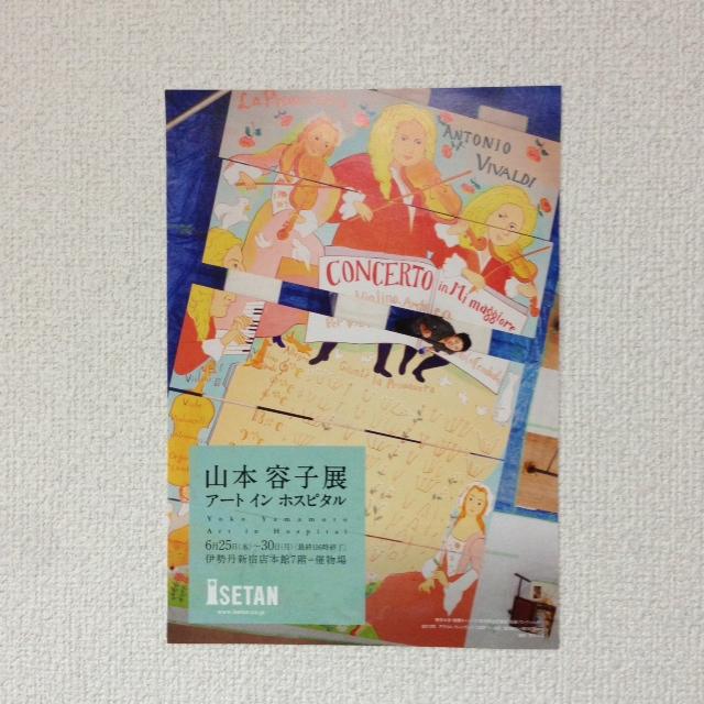 「山本容子展 アート イン ホスピタル」_c0328441_21342323.jpg