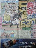 神戸タイガース_f0053757_23513677.jpg