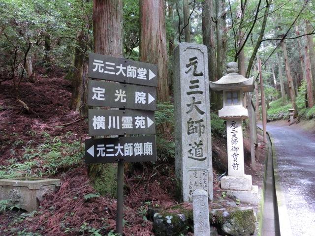 比叡山と三井寺へ_f0178060_23382622.jpg