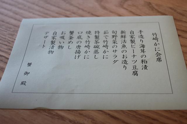 佐賀県藤津郡太良町で蟹料理をいただく_a0278866_22194380.jpg