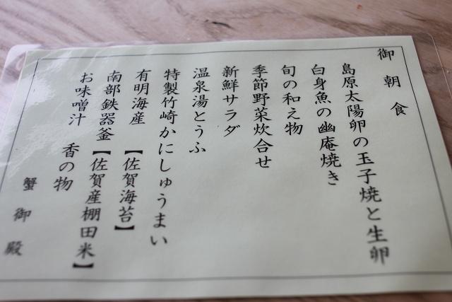 佐賀県藤津郡太良町で蟹料理をいただく_a0278866_22251659.jpg