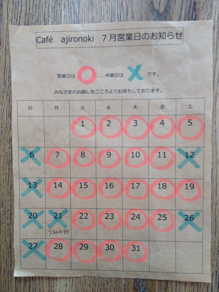 あじろの樹(cafe ajironoki)7月営業日のお知らせ_a0277483_231202.jpg